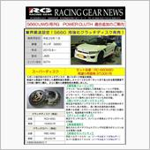 RACING GEAR SUPER DISC SET / スーパーディスクセット