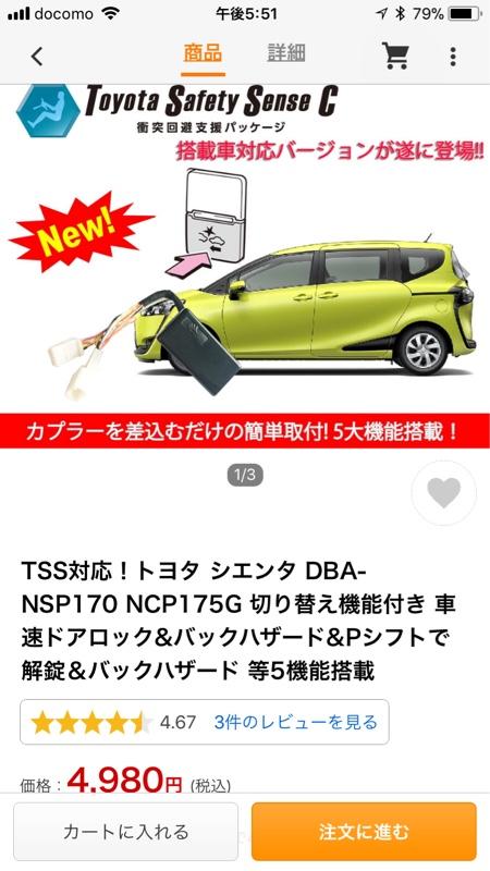 エンラージ商事 TSS対応!トヨタ シエンタ DBA-NSP170 NCP175G 切り替え機能付き 車速ドアロック&バックハザード&Pシフトで解錠&バックハザード 等5機能搭載