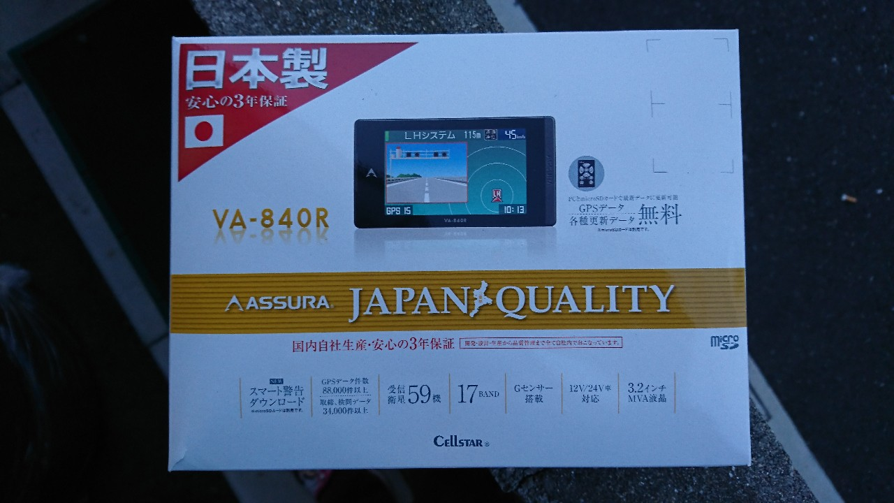CELLSTAR ASSURA VAシリーズ VA-840R
