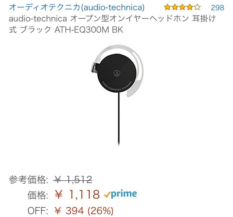audio-technica ATH-EQ300M