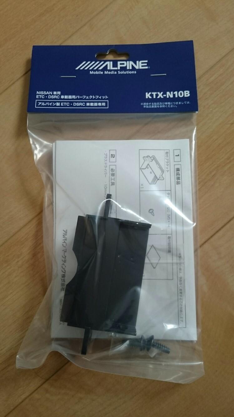 アルパイン KTX-N10B