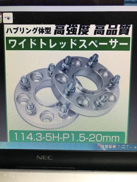 ワイドトレッドスペーサー 114.3-5H-P1.5-2Omm