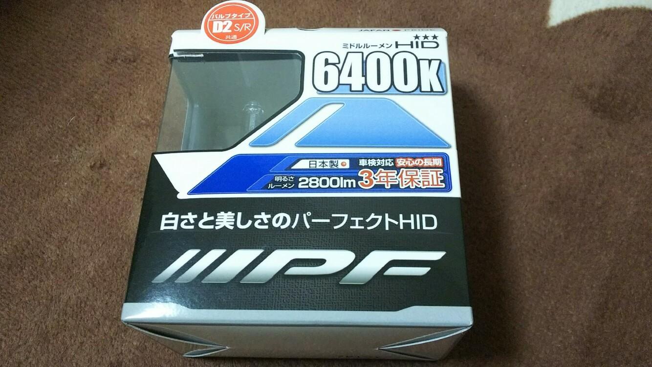 IPF ミドルルーメンHID  6400K  2800lm