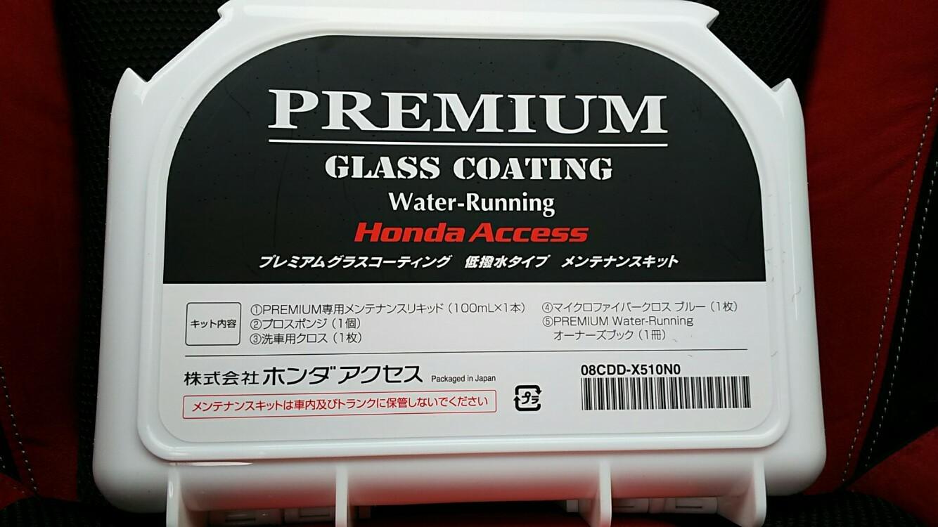 ホンダ(純正) プレミアムガラスコーティング