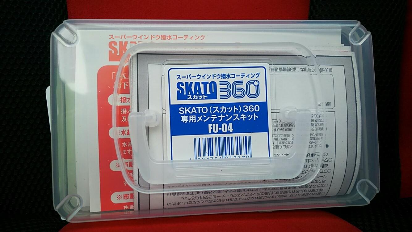 中央自動車工業 SKATO360