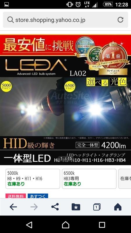 LEDA 一体型H11 6500K フォグランプ