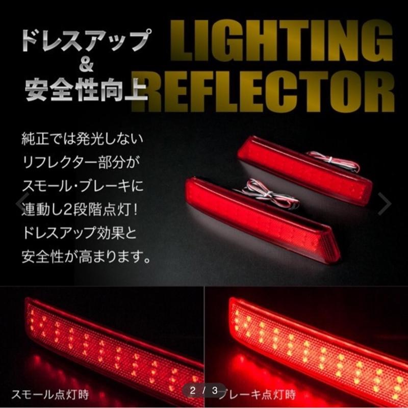 RIDE / INEX LEDリフレクター