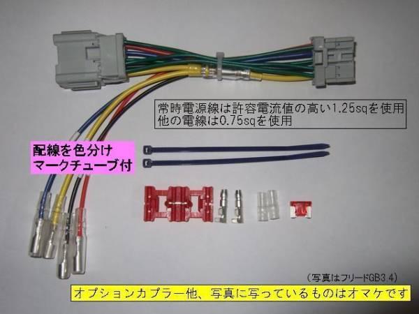 不明 フィット GE6.7.8.9型(分岐)電源オプションカプラー