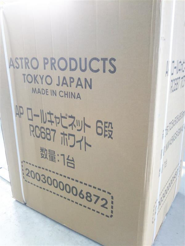 ASTRO PRODUCTS ロールキャビネット 6段 ホワイト