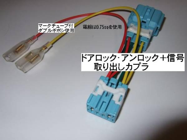 不明 フィット GE6.7.8.9型(分岐)ドアロック,アンロック+信号 取り出しカプラー