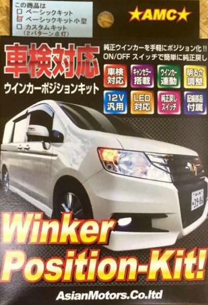 AMC ウィンカーポジションキット