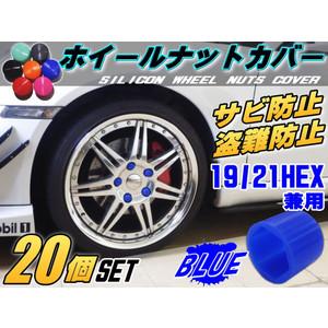 メーカー・ブランド不明 シリコン製ホイールナットカバー