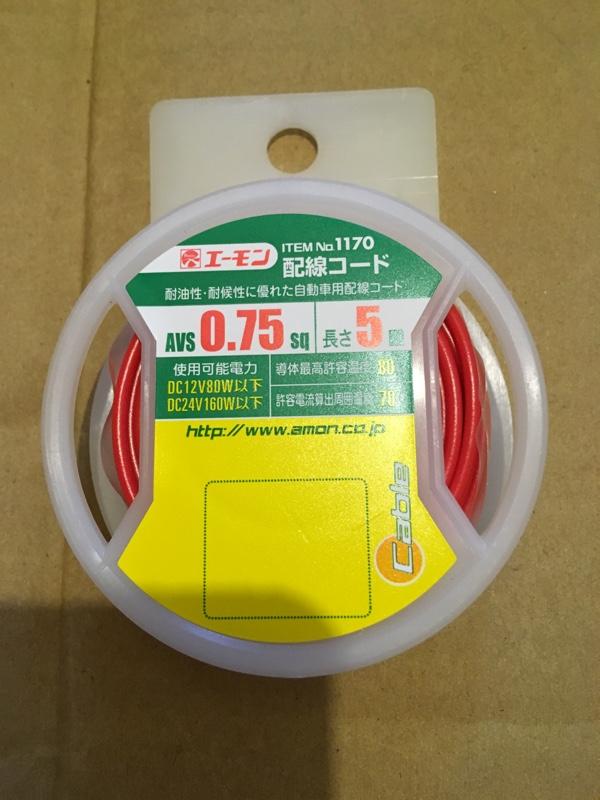 エーモン 配線コード / 1170