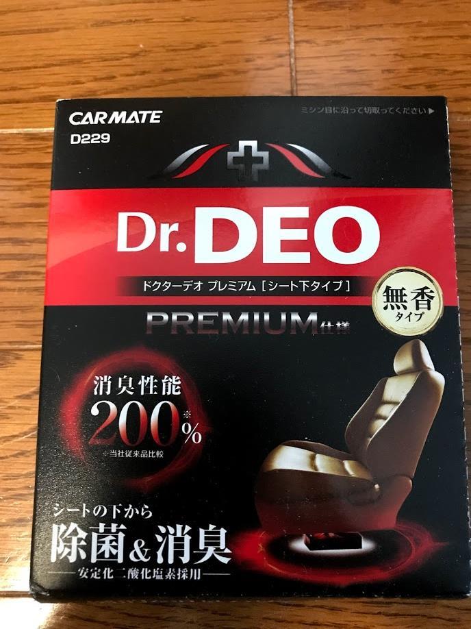 CAR MATE / カーメイト Dr.DEO ドクターデオプレミアム シート下タイプ
