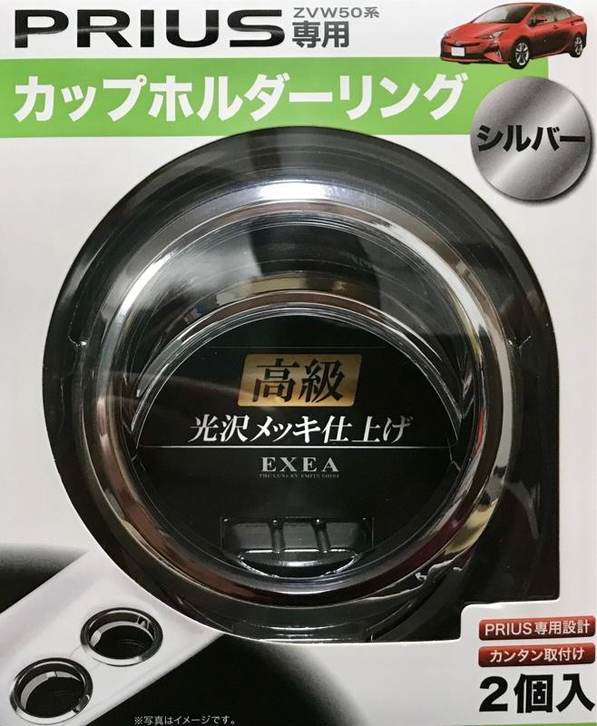 ☆星光産業☆ PRIUS専用 カップホルダーリング EE-202