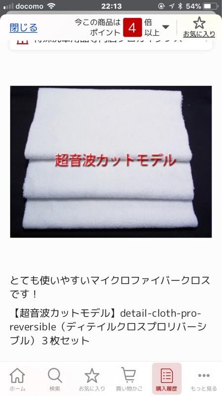 洗車用品専門店GANBASS detail-cloth-pro-reversible