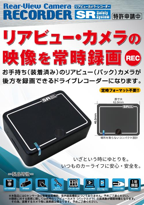 SR Safety System Rear-View Camera RECORDER (リアビューカメラレコーダー)