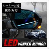 シェアスタイル C-HR ウインカー付ブルーミラー BSM ヒーター対応