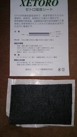 イイダ産業 ゼトロ吸音シート