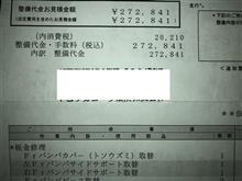 ノアメーカー・ブランド不明 バンパー他の単体画像