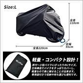 バイクカバー 高品質 190T 原付 〜 小型バイク用 Lサイズ  鍵穴付き 防水 防塵 防風 盗難からバイクを守る UVカット