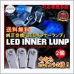 hayariya LED インナーバルブ インナーランプ 純正交換 汎用 ホワイト ブルー 2個 パーツ フットランプ ルームランプ