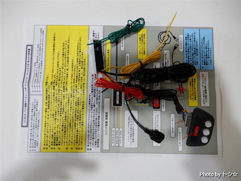 GBT ハザードキット ワンタッチ サンキューハザードユニット ver.2 ワンタッチスイッチ付