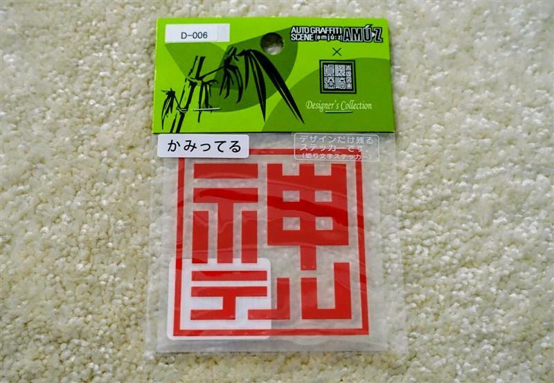 TOYO MARK / 東洋マーク製作所 AUTO GRAFFITI SCENE  AMU Z