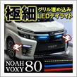 不明 ノア 80系 ヴォクシー 80系 NOAH VOXY 前期 後期 デイライト LED 27灯 選べる3色 パーツ グッズ カスタム