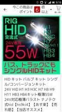 ファイターメーカー不明 24VH116000ケルビンHIDキットの単体画像