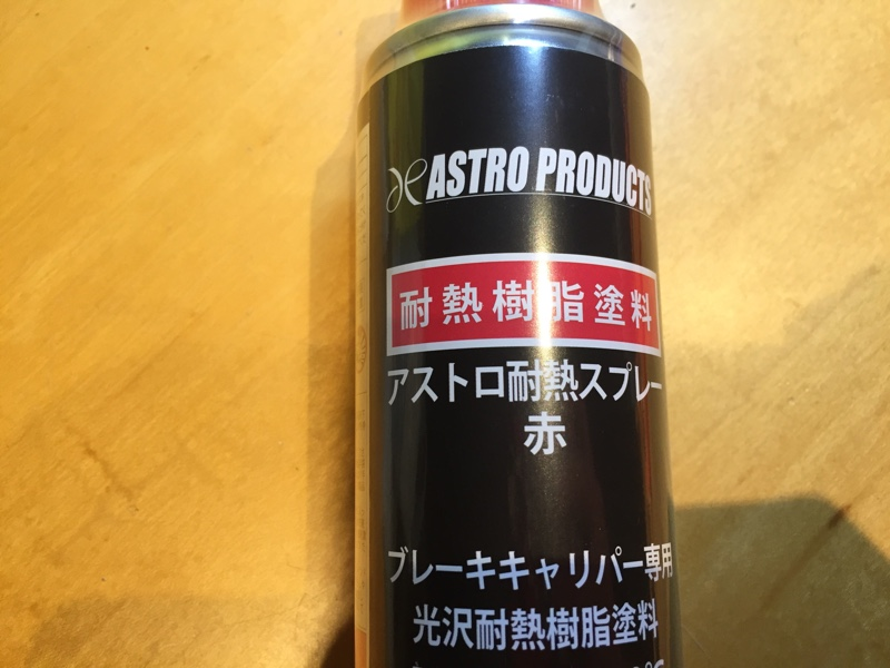 ASTRO PRODUCTS アストロ耐熱スプレー 赤