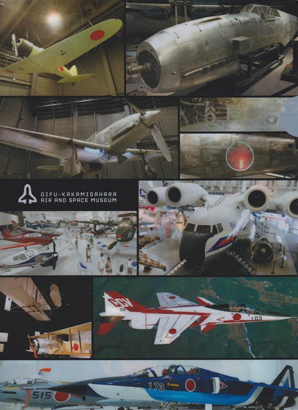 かかみがはら航空宇宙科学博物館 クリアファイル(表)