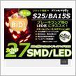 不明 S25 27SMD/LED
