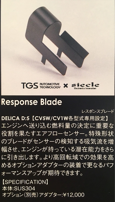 TGS AUTOMOTIVE TECHNOLOGY TGS Response Blade