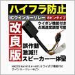 不明 HN22S Kei H18.4~H21.8 ウイポジ機能付ICウインカーリレー8ピン