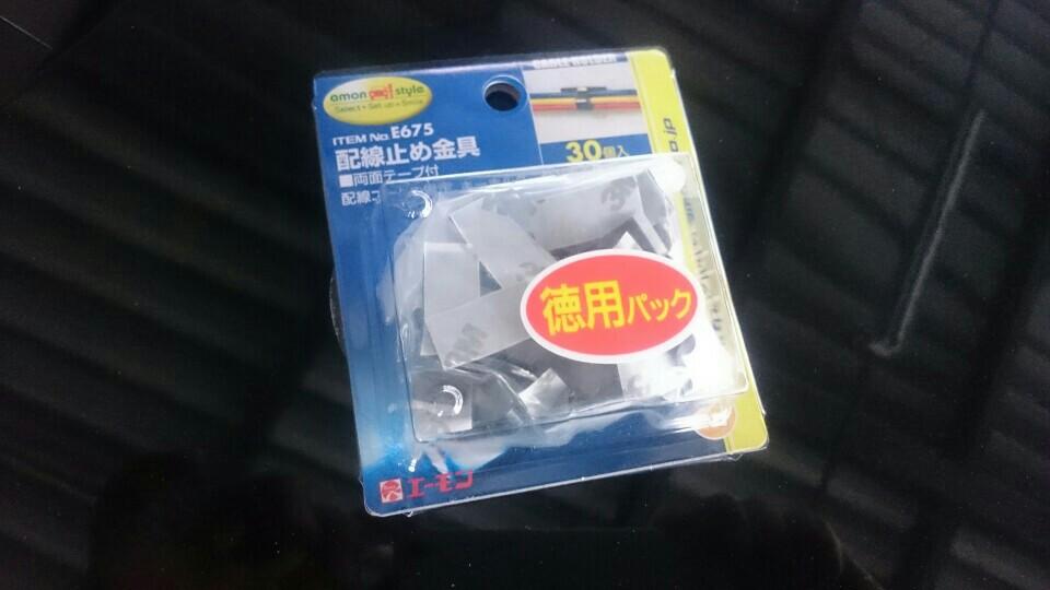 エーモン No.E675 配線止め金具 ...