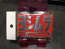 GB400TTヨシムラ ヨシムラ 3D耐熱ステッカー アルミプレートの単体画像