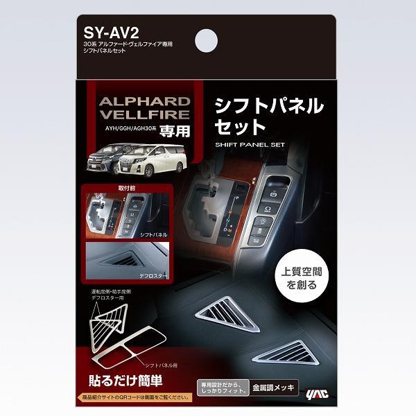 YAC SY-AV2 シフトパネルセット