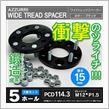 メーカー・ブランド不明 ワイドトレッドスペーサー 5穴 PCD114.3 12*1.5 15mm厚 2枚 セット