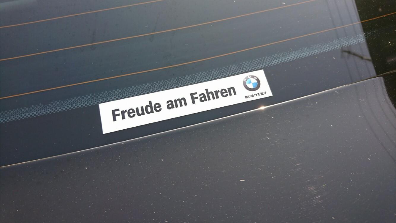 BMW 「駆けぬける歓び」ステッカー