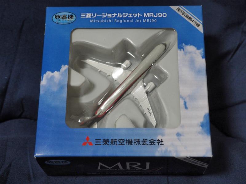 TOMYTEC 旅客機コレクション MRJ90 1号機(パッケージ)