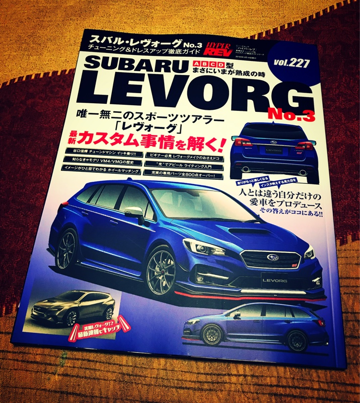 三栄書房 HYPER REV SUBARU LEVORG No.3