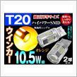 ダイコン卸直販部 T20 LEDウインカーバルブ