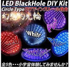 LEDブラックホール
