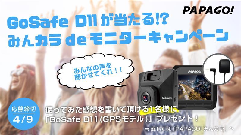 PAPAGO JAPAN INC. PAPAGO!ドライブレコーダー「GoSafe D11(GPSモデル)」モニター企画を開催します♪