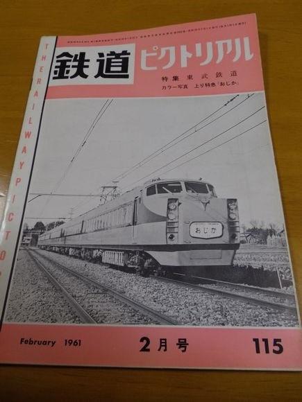 鉄道ピクトリアル 東武鉄道特集