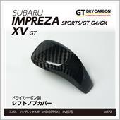 AXIS-PARTS GT-DRYカーボン シフトノブカバー