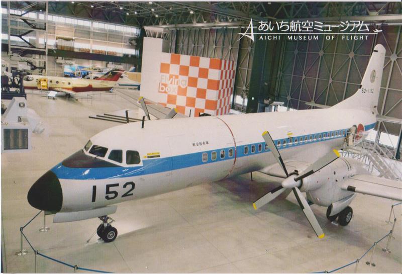 あいち航空ミュージアム ポストカード(YS-11)裏面