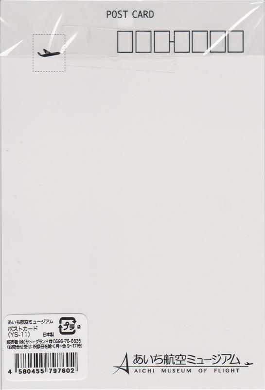 あいち航空ミュージアム ポストカード(YS-11)表面
