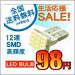 e-auto fun 特売セール LEDバルブ T10 12連SMD ウェッジ球 ホワイト
